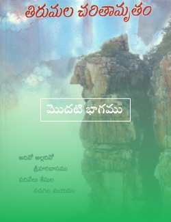 Tirumala Charitamrutam Book 1