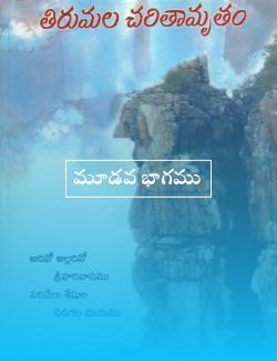Tirumala Charitamrutam Book 3