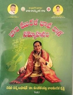 Bala Murali Bhava Raaga Sammohanam Vol 1