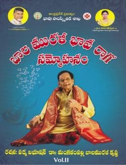 Bala Murali Bhava Raaga Sammohanam Vol 2