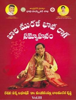 Bala Murali Bhava Raaga Sammohanam Vol 3