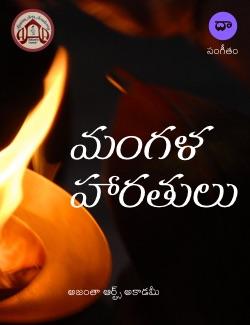Mangala Harathulu