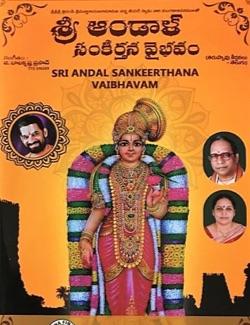 Sri Andal Sankeerthana Vaibhavam