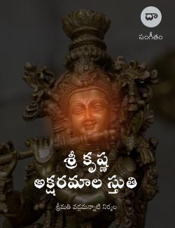 Sri Krishna Aksharamala Stuti