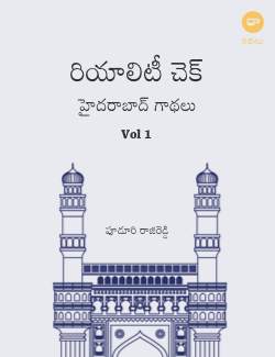 Kathalu — Telugu Audio Books