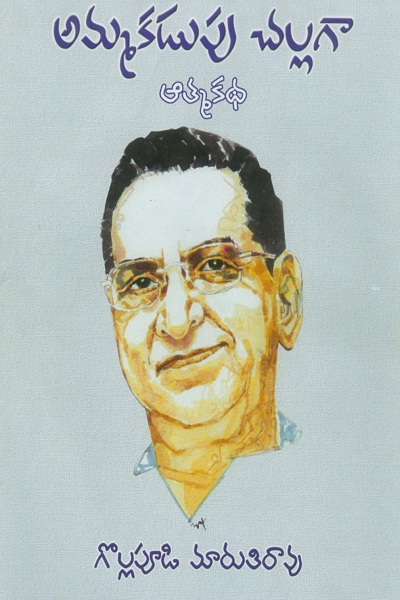 Amma Kadupu Challaga