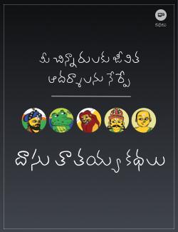 Dasu Tatayya Kathalu