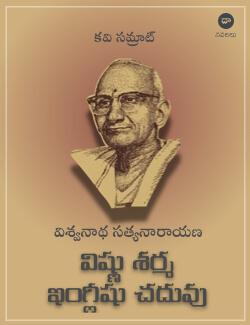 Vishnu Sarma English Chaduvu
