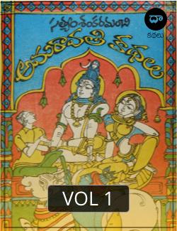Amaravati Kathalu Vol 1