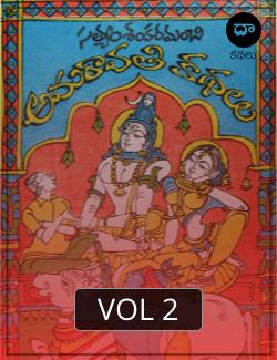 Amaravati Kathalu Vol 2