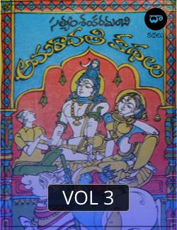 Amaravati Kathalu Vol 3