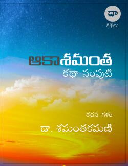 Aakasamantha