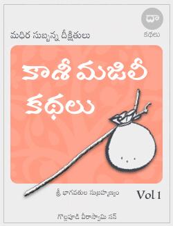 Kaasi Majilee Kathalu Vol 1