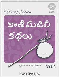Kaasi Majilee Kathalu Vol 2