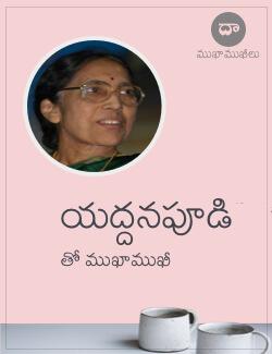 Yaddanapudi – Mukhaamukhee