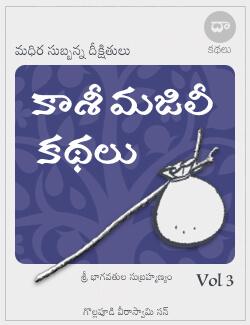 Kaasi Majilee Kathalu Vol 3