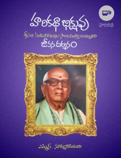 Sri Sambamurthy Harikatha Bhikshuvu