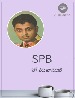 SPB Interview