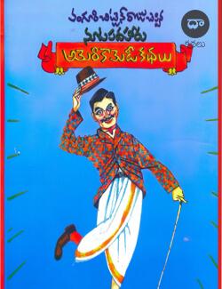 Americomedy Kathalu Vanguri Chitten Raju