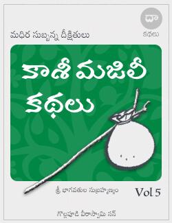 Kaasi Majilee Kathalu Vol 5