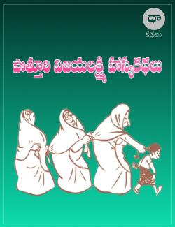 Potturi Vijayalakshmi Hasya Kathalu 1