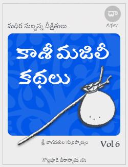 Kaasi Majilee Kathalu Vol 6