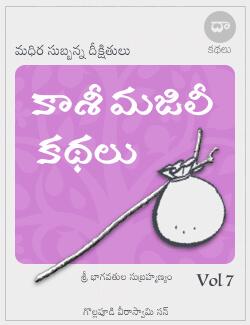 Kaasi Majilee Kathalu Vol 7