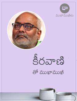 Keeravani – Mukhaamukhee