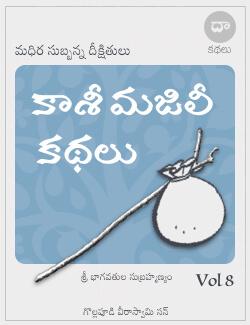 Kaasi Majilee Kathalu Vol 8