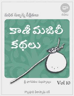 Kaasi Majilee Kathalu Vol 10