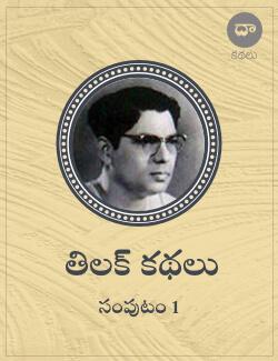 Tilak Kathalu Vol 1