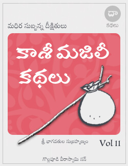 Kaasi Majilee Kathalu Vol 11