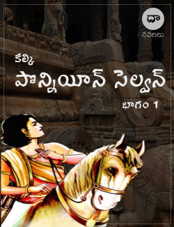 Ponniyin Selvan Part 1