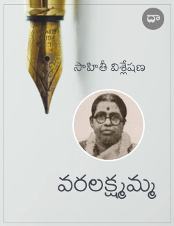 Kanuparthi Varalakshmi