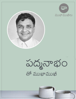 Padmanabham – Mukhaamukhee