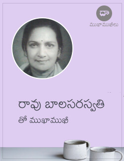 Rao Balasaraswathi – Mukhamukhee