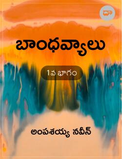 Bandhavyalu 1