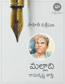 Malladi Ramakrishna Sastry – Visleshana