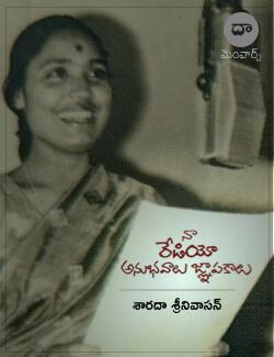 Sarada Srinivasan
