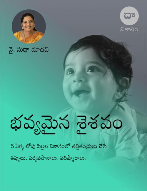 Bhavyamaina Saisavam