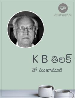 K B Tilak - Mukhaamukhee