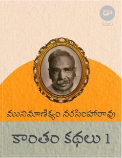 Kantham Kathalu 1