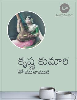 Krishna Kumari - Mukhaamukhee