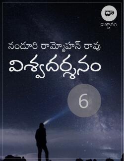 Viswadarsanam 6