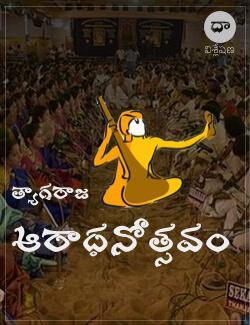 Tyagaraja Aaradhanothsavalu