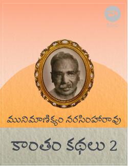 Kantham Kathalu 2