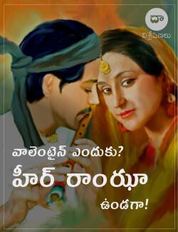 Heer - Raanjha