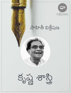 Krishna Sastry