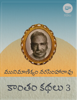 Kantham Kathalu 3