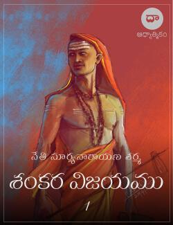 Sankara Vijayam 1